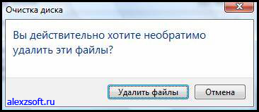 Подтверждение удаление windows.old