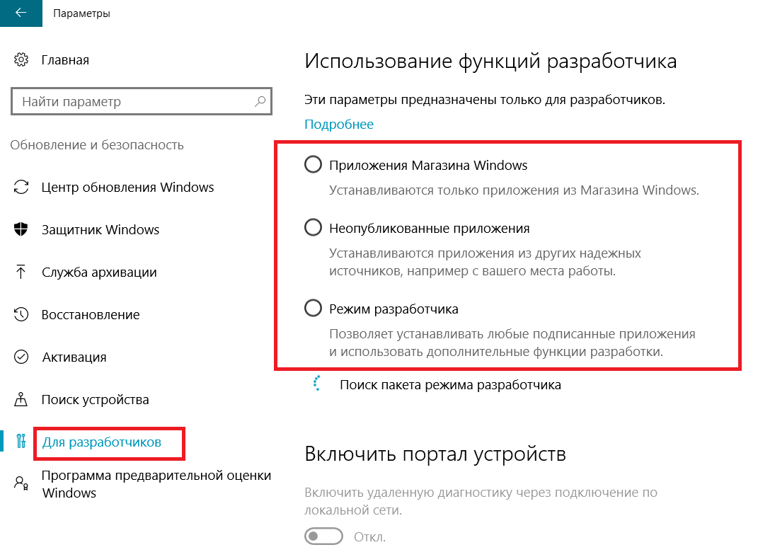 Включение или отключение режима разработчика в настройках Windows 10