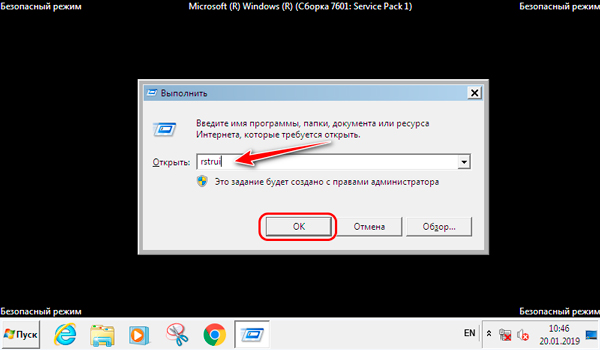 Точки восстановления Windows