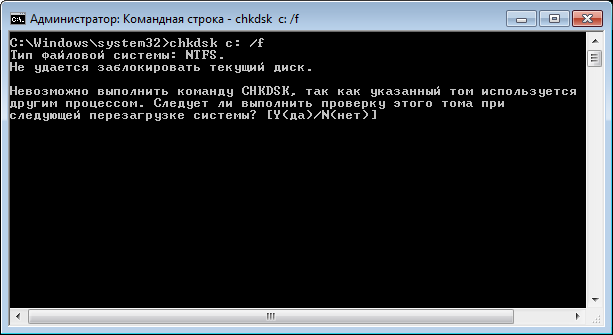 zapusk-prilozheniya-chkdsk-v-windows-7-ili-8