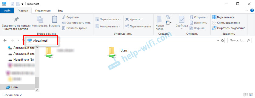 Список всех файлов и папок к которым открыт общий доступ в Windows 10