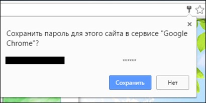 сохранение пароля в google chrome