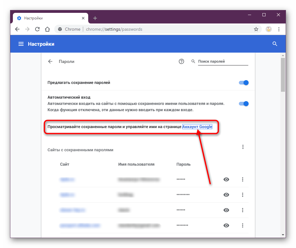 Переход на страницу своего аккаунта Google для просмотра паролей, сохраненных в Google Chrome