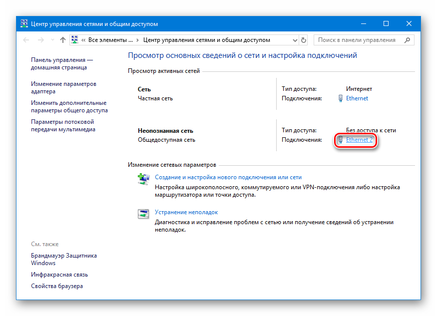 Переход к свойствам сетевого подключения в локальной сети в Windows 10