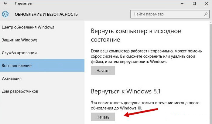 Откат Windows к ранней версии