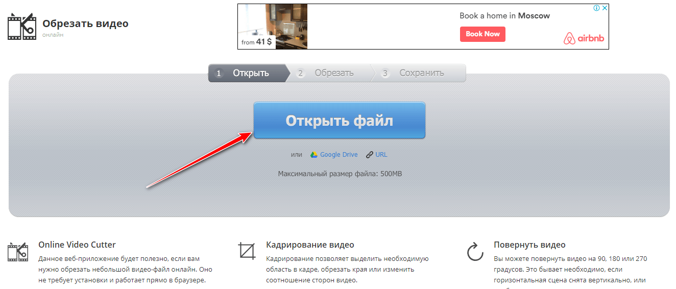Интерфейс Online Video Cutter