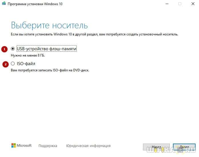 выберите носитель с windows 10