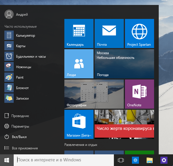 Start Menu and Search Bar in Windows 10