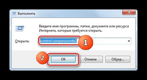 Печать «control userpasswords2»