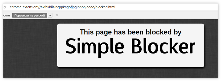 Блокировка сайта Simple Blocker